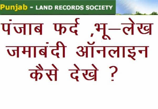 Punjab Land Records