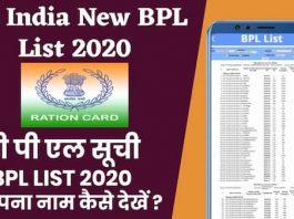 BPL List 2020