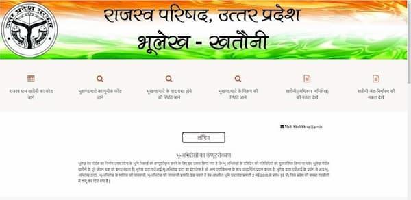 Uttar Pradesh Bhulekh Land Records
